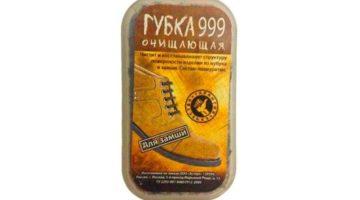 Губка для замшевой обуви «999» (малая)