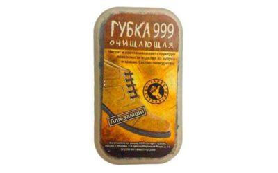 Губка для замшевой обуви «999»