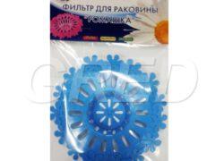 Фильтр для слива в раковину d95 мм «Ромашка синего цвета»