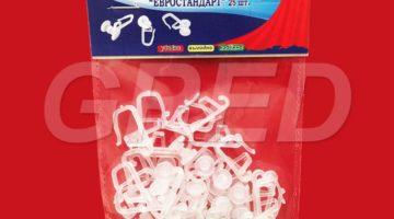 Крючки для штор с роликом и замком- «Евростандарт», набор 25 шт